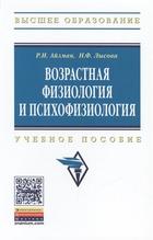 Возрастная физиология и психофизиология. Учебное пособие