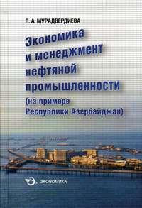 Мурадвердиева Л. Экономика и менедж. нефтян. промыш. pro svet light mini par led 312 ir