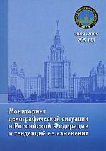 Мониторинг демографической ситуации в РФ и тенд. ее изменения