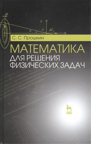 Математика для решения физических задач: учебное пособие