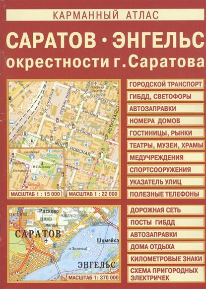 Карманный атлас: Саратов, Энгельс, окрестности Саратова