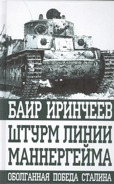 Иринчеев Б. Штурм линии Маннергейма. Оболганная победа Сталина иоффе э линии маннергейма письма и документы тайны и открытия