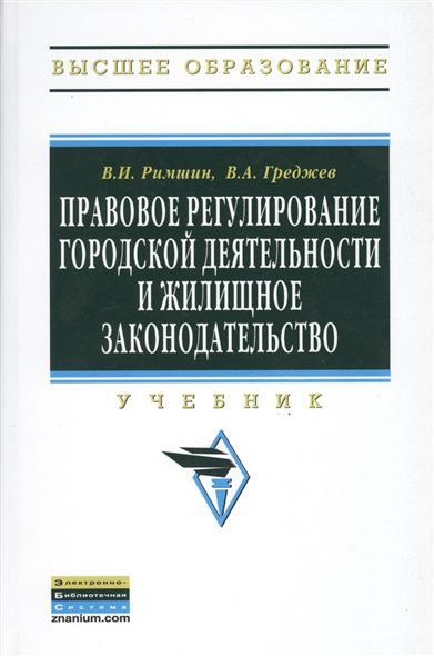 Правовое регулирование городской деятельности и жилищное законодательство. Второе издание, переработанное и дополненное
