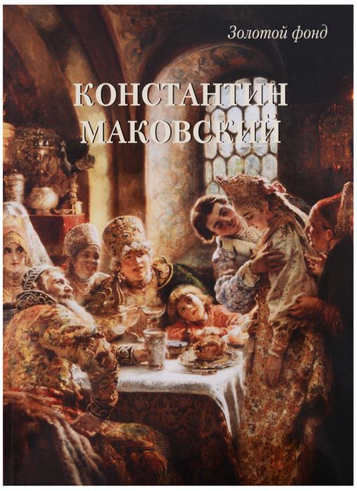 Астахов А.,(сост.) Константин Маковский астахов а сост евангелие