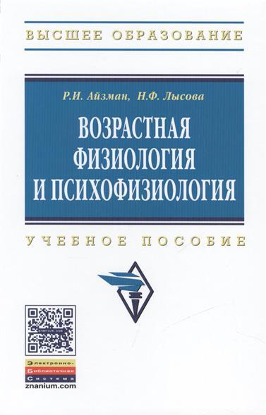 Айзман Р., Лысова Н. Возрастная физиология и психофизиология. Учебное пособие