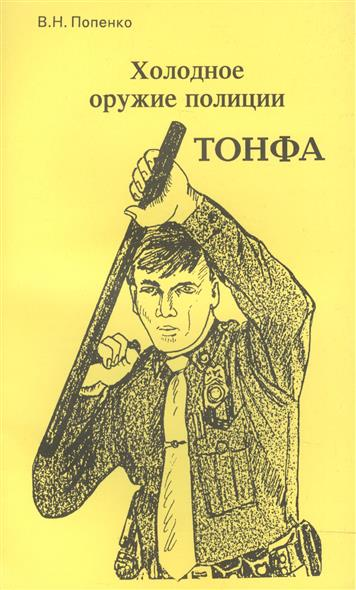 Холодное оружие полиции. Тонфа