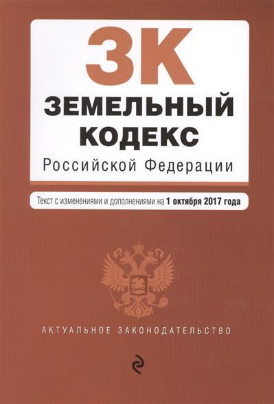 Земельный кодекс Российской Федерации. Текст с изменениями и дополнениями на 1 октября 2017 года от Читай-город