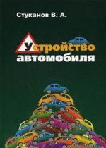 Стуканов В. Устройство автомобиля Учеб. пос.
