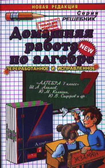 Домашняя работа по алгебре за 7 класс к учебнику