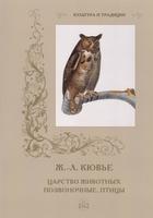 Царство животных. Позвоночные. Птицы