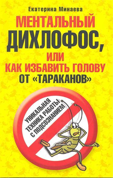 Ментальный дихлофос или Как избавить голову от тараканов