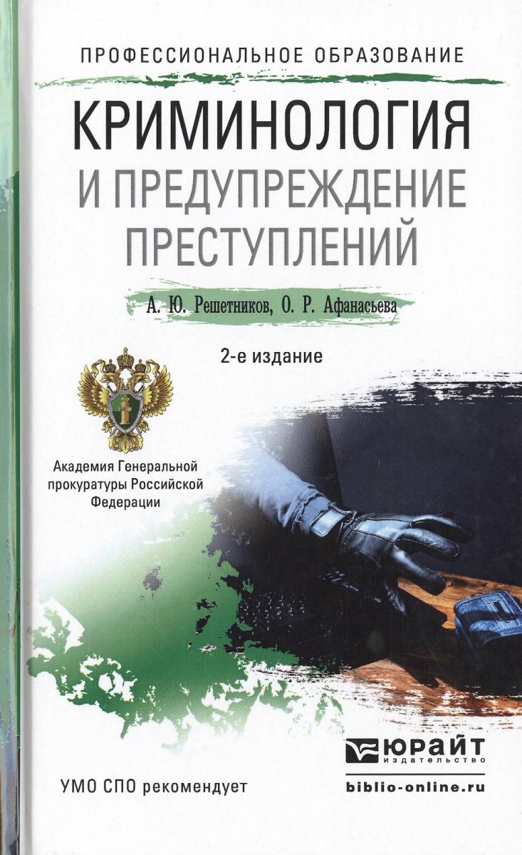 Криминология и предупреждение преступлений: Учебное пособие для СПО. 2-е издание, переработанное и дополненное