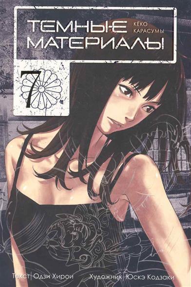 Комикс Темные материалы Кеко Карасумы Кн.7