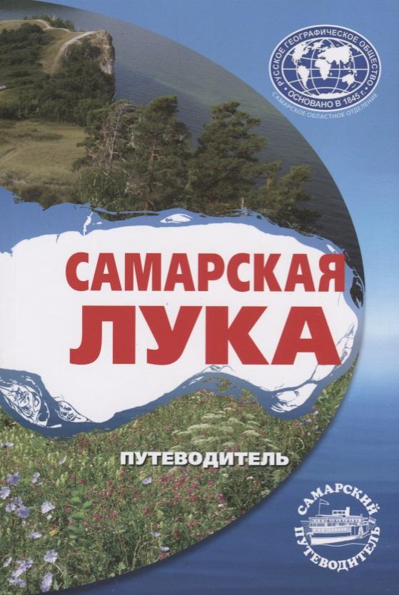 Шепелев А. Самарская Лука. Путеводитель
