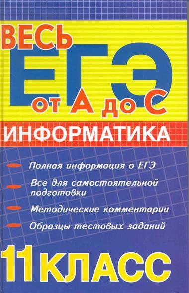 ЕГЭ Информатика 11 кл