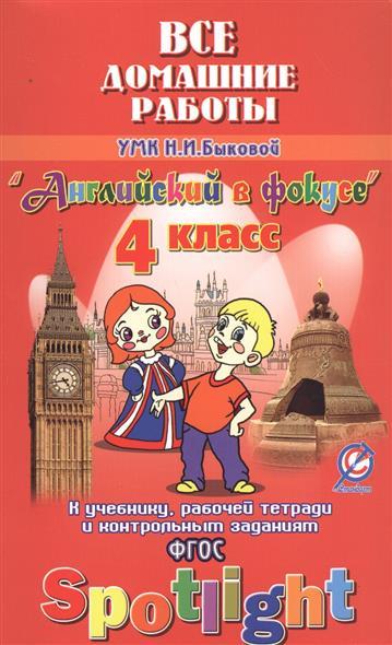 Все домашние работы к УМК Н.И. Быковой