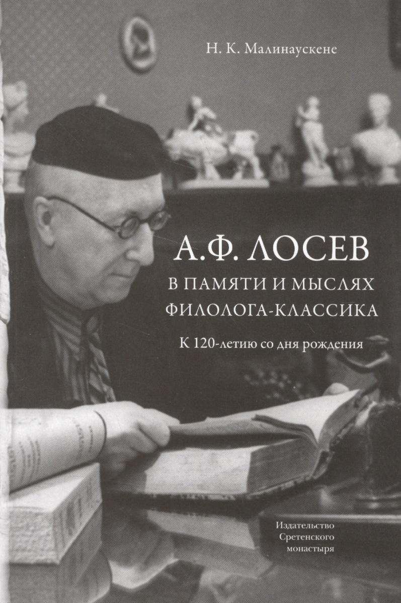 А.Ф. Лосев в памяти и мыслях филолога-классика. К 12-летию со дня рождения
