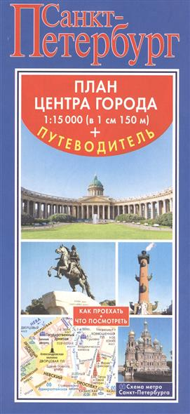 Санкт-Петербург. План центра города + путеводитель