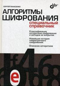 Панасенко С. Алгоритмы шифрования Специальный справочник цены онлайн