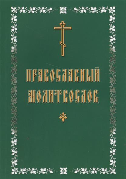 Православный молитвослов. Крупный шрифт православный толковый молитвослов