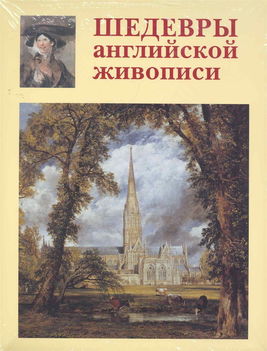 Шедевры английской живописи шедевры живописи из крупнейших музеев мира футляр isbn 9785373045476