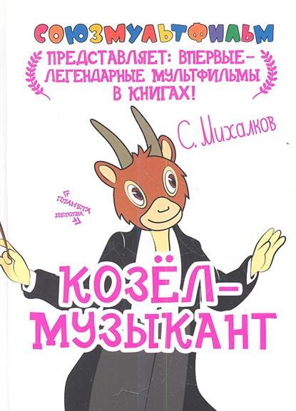 Михалков С. Козел-музыкант лонгслив printio козел