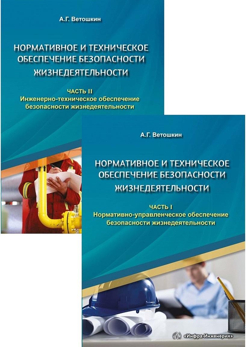 Ветошкин А. Нормативное и техническое обеспечение безопасности жизнедеятельности (Комплект из двух книг) серия математическое обеспечение эвм комплект из 12 книг