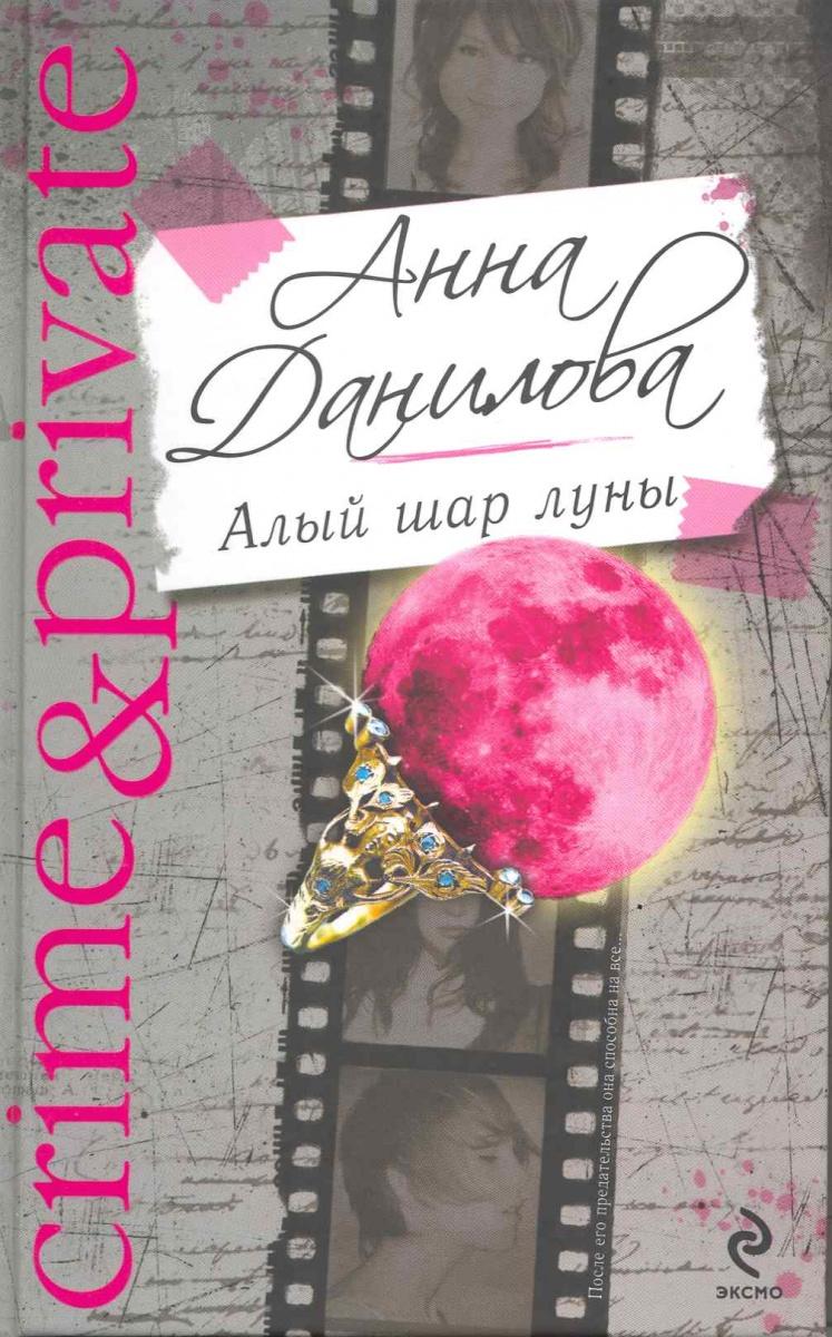 Данилова А. Алый шар луны Черника на снегу анна данилова алый шар луны