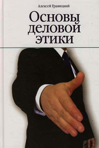 Основы деловой этики Гравицкий