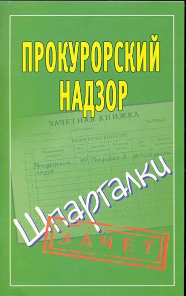 Прокурорский надзор Шпаргалка