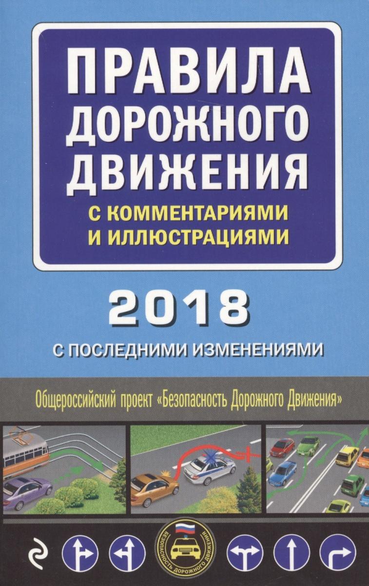 Правила дорожного движения 2018 с комментариями и иллюстрациями. С последними изменениями