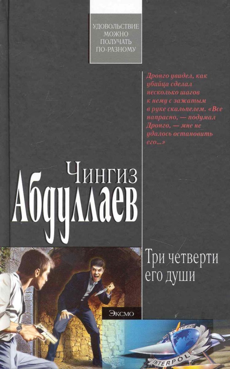 Абдуллаев Ч. Три четверти его души абдуллаев ч его подлинная страсть