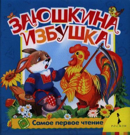 Здорнова Е., Здорнова Е. (худ.) Заюшкина избушка ISBN: 9785353059486