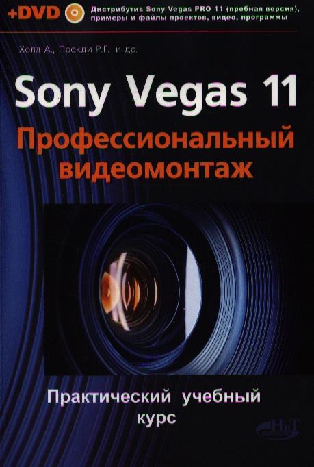 Холл А., Прокди Р., и др. Sony Vegas PRO 11. Профессиональный видеомонтаж. Практический учебный курс. Книга + DVD ISBN: 9785943879159 эшли кеннеди видеомонтаж в avid media composer 7