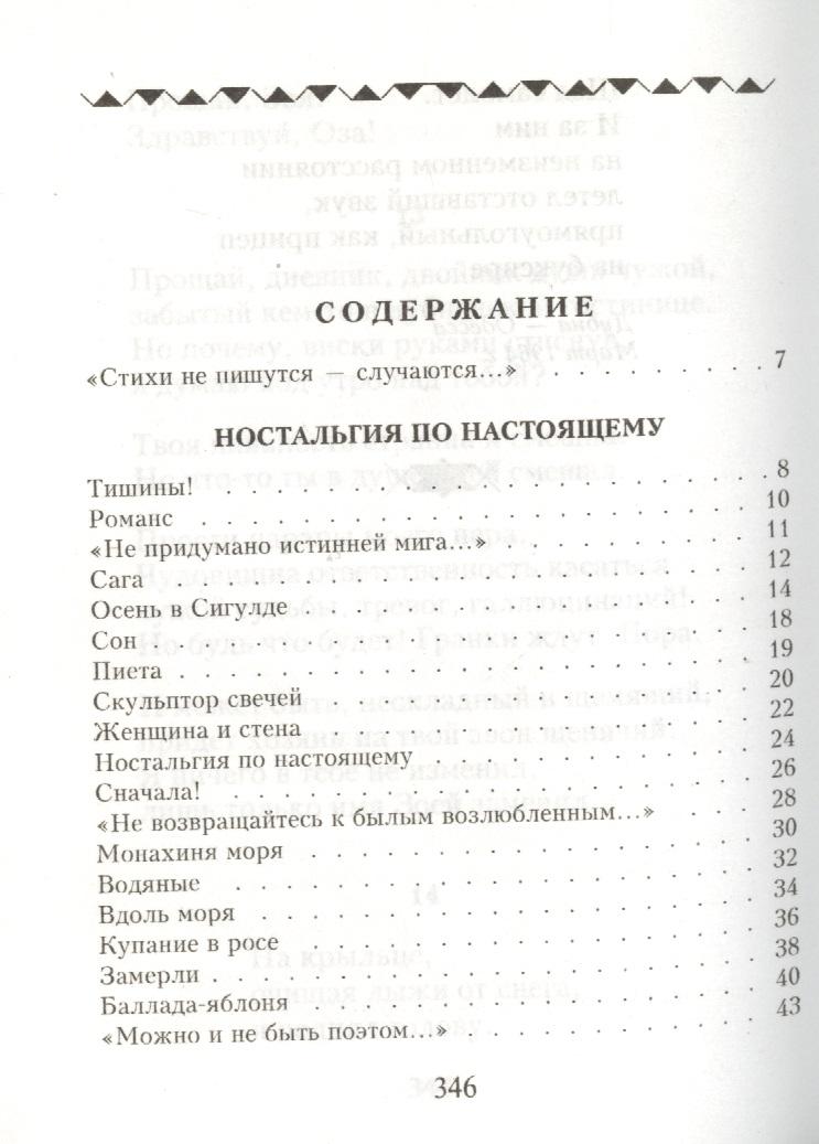 Вознесенский А. Вознесенский Лирика