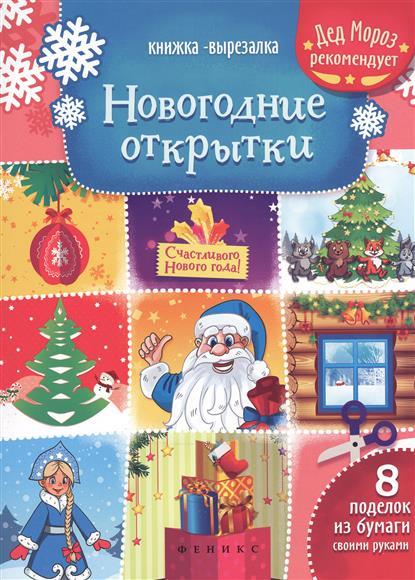 Зайцева Т. (сост.) Новогодние открытки. Книжка-вырезалка