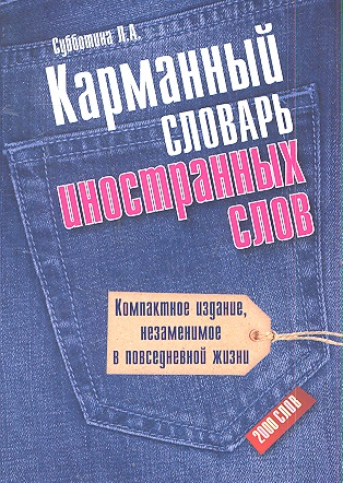 Субботина Л.: Карманный словарь иностранных слов. 2 000 слов