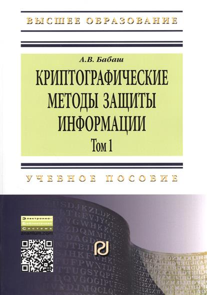 Криптографические методы защиты информации. Том 1. Учебно-методическое пособие. Второе издание