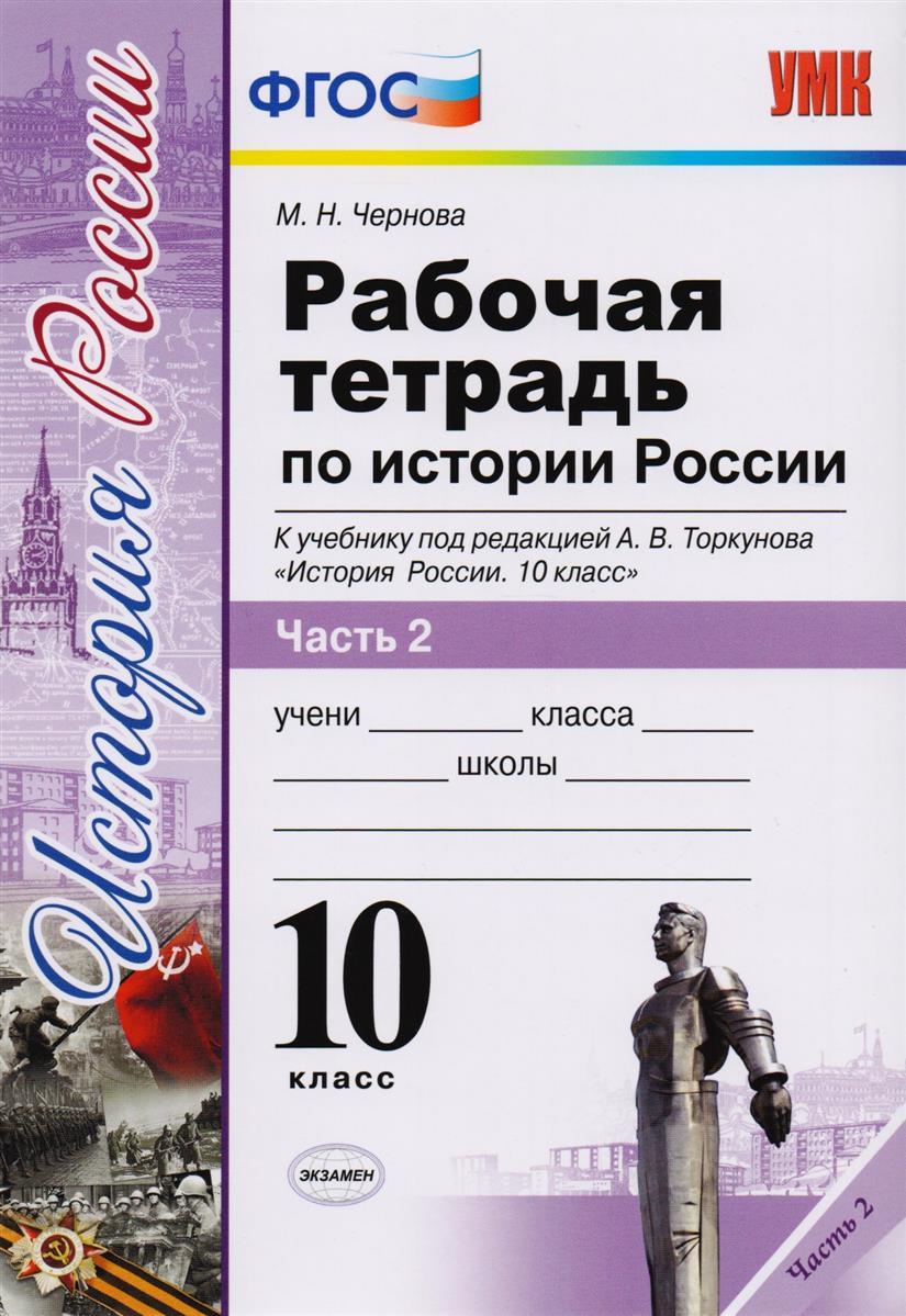 Тесты по истории россии 10 класс к учебнику сахарова