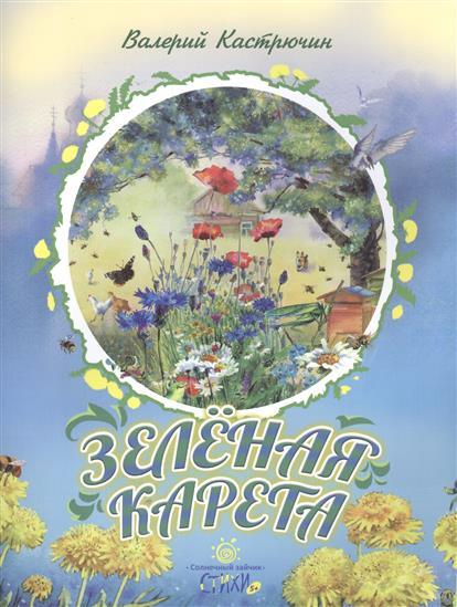 Кастрючин В. Зеленая карета. Стихи ISBN: 9789855118863 кастрючин в о чем поет сверчок