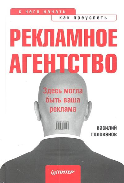 Голованов В.: Рекламное агентство С чего начать как преуспеть