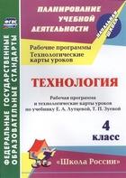 Технология. 4 класс. Рабочая программа и технологические карты уроков по учебнику Е.А. Лутцевой, Т.П. Зуевой (ФГОС)