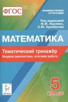 Математика. 5 класс. Тематический тренажер