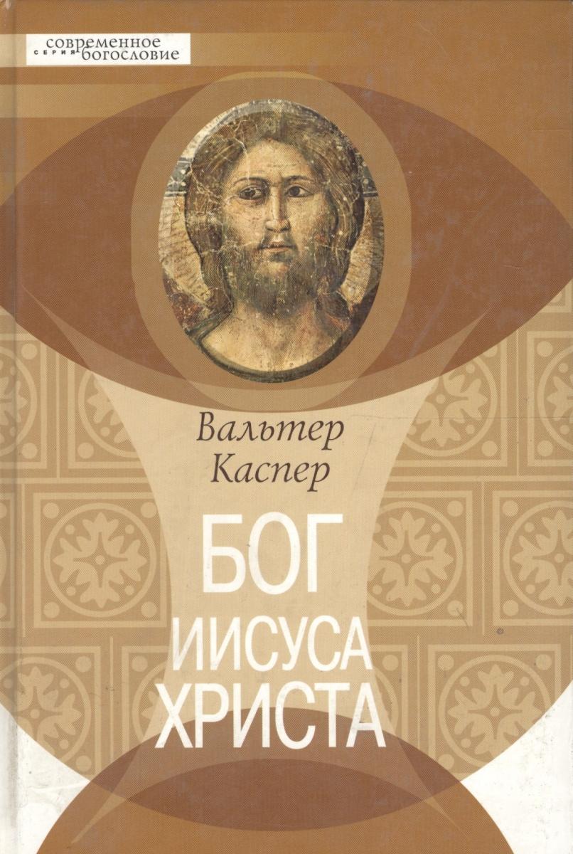 Каспер В. Бог Иисуса Христа ISBN: 5896471076 протоиерей владимир тимаков так возлюбил бог мир искупительный подвиг господа иисуса христа