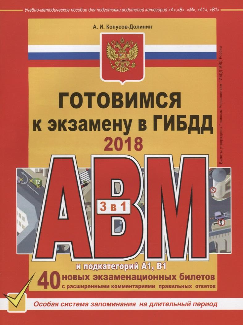 Копусов-Долинин А. Готовимся к экзамену в ГИБДД. Предназначено для подготовки водителей категорий А, В, М и А1, В1