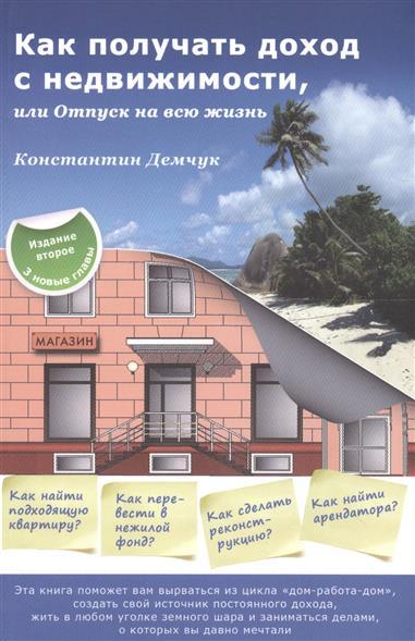 Как получать доход с недвижимости, или Отпуск на всю жизнь