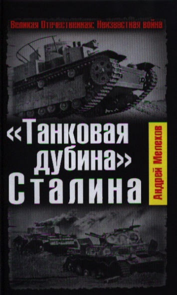 """""""Танковая дубина"""" Сталина"""