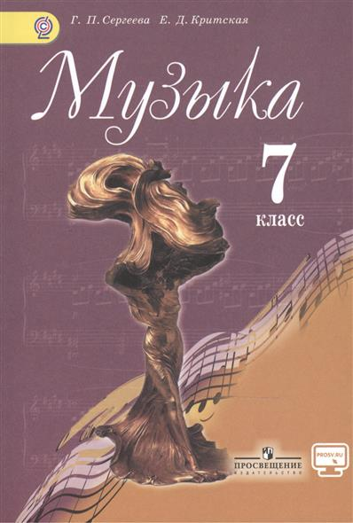 Музыка. 7 класс. Учебник для общеобразовательных организаций