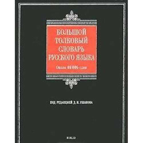 Ушаков Д.: Большой толковый словарь рус. языка