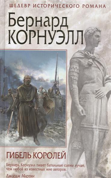 Корнуэлл Б. Гибель королей